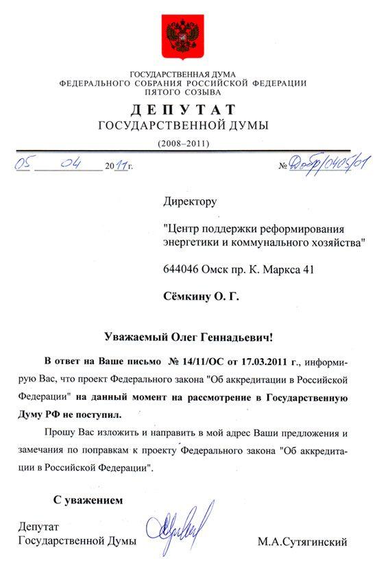 Образец Обращение К Депутатам - фото 9